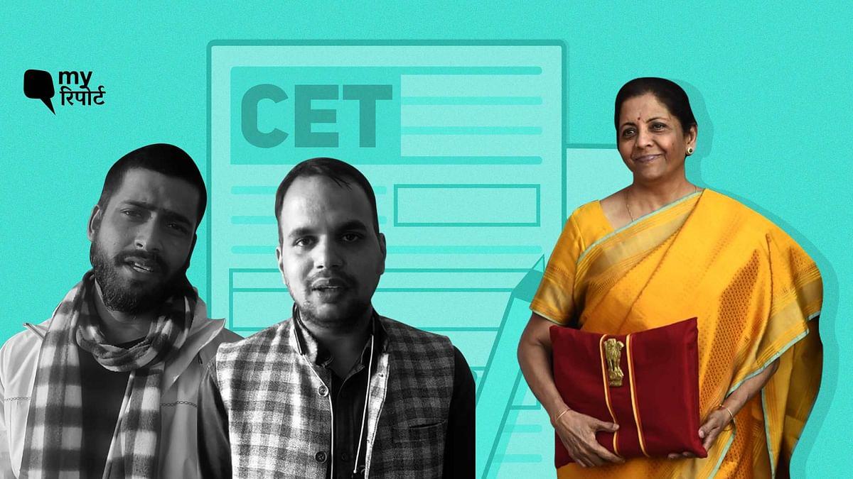 नॉन गजेटेड पोस्ट के लिए कॉमन एलिजिबिलिटी टेस्ट की घोषणा के बाद छात्र असमंजस में हैं