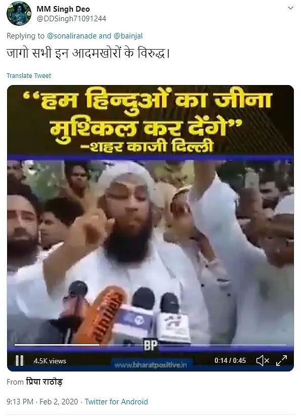 शाहीन बाग का नहीं है ये वीडियो, BJP नेता ने किया झूठा दावा