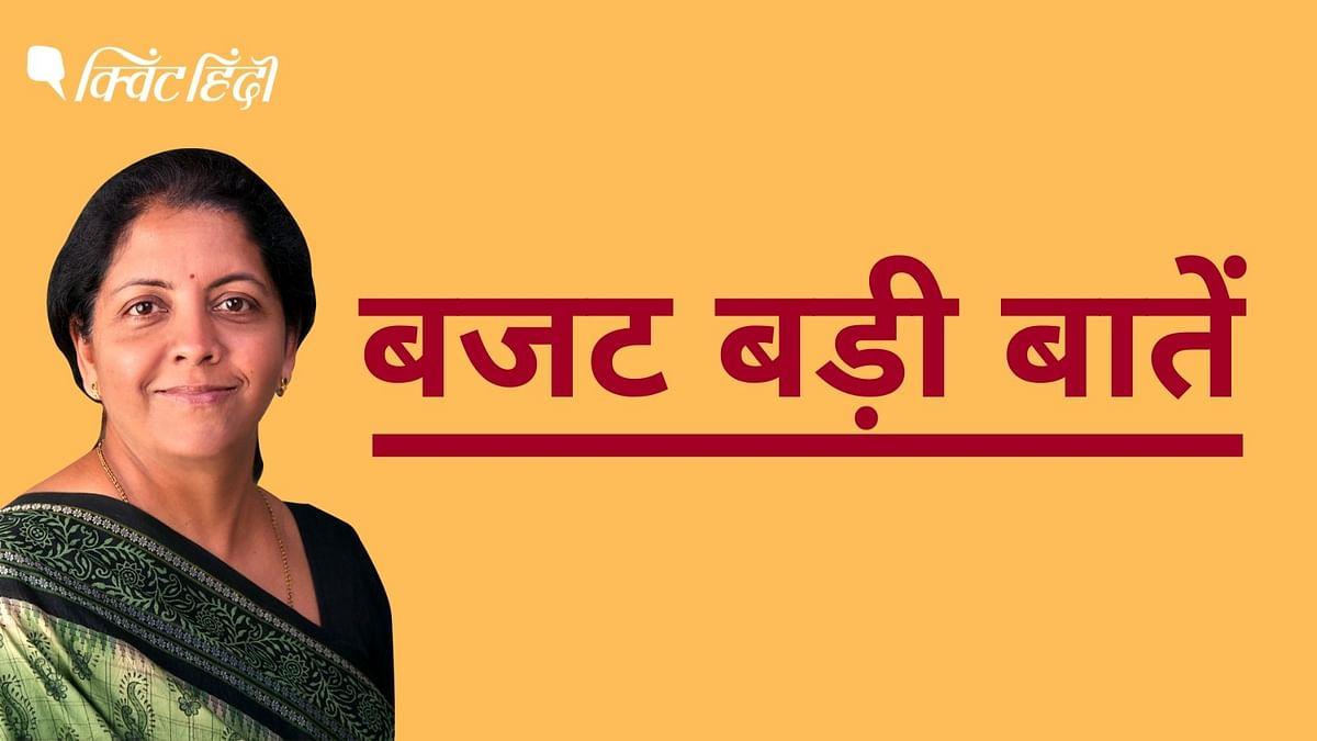 Income Tax to Cheaper-Costlier Budget 2020 India Key Highlights in Hindi: केंद्रीय बजट 2020 की खास बातें.