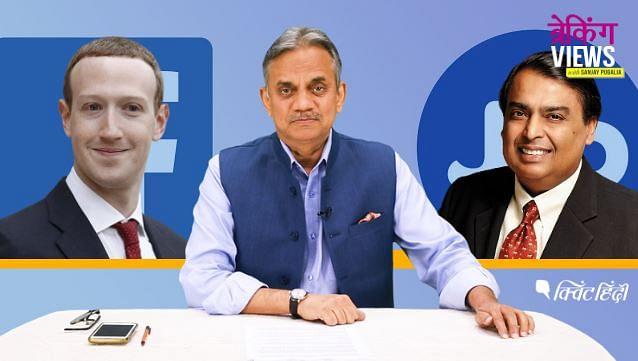 फेसबुक-जियो मेगाडील, मुकेश अंबानी का मास्टर स्ट्रोक है