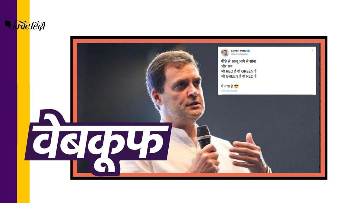 वेबकूफ: राहुल को लेकर संबित पात्रा के  ट्वीट की क्या है सच्चाई?