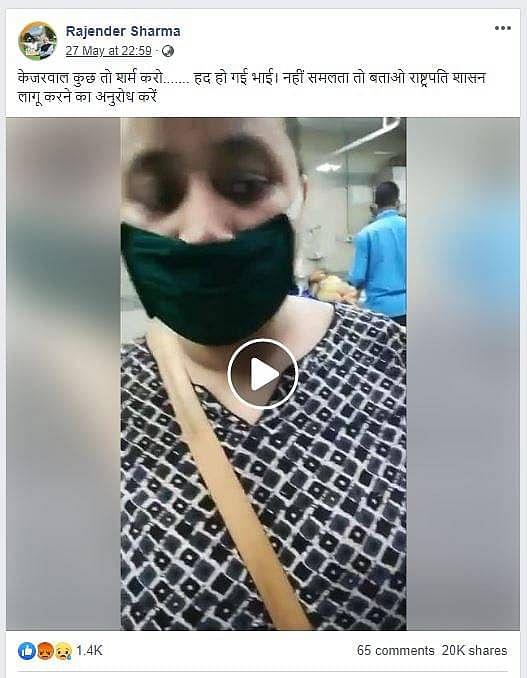 दिल्ली के अस्पताल में COVID वॉर्ड में मरीजों के बगल में रखे गए शव?