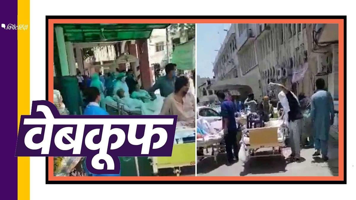 पाक अस्पताल में लगी आग का वीडियो हैदराबाद के नाम से हो रहा है शेयर
