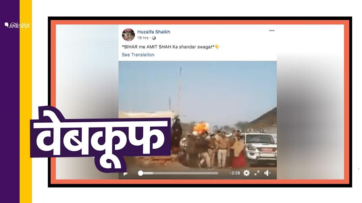 शाह के काफिले पर हमले का वीडियो बताकर शेयर हो रहा ये पुराना वीडियो