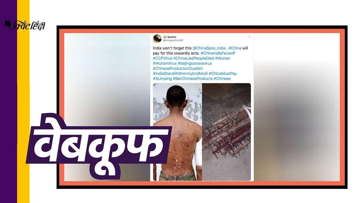 गलवान में घायल भारतीय जवान की है ये फोटो? वायरल फोटो का सच जानिए