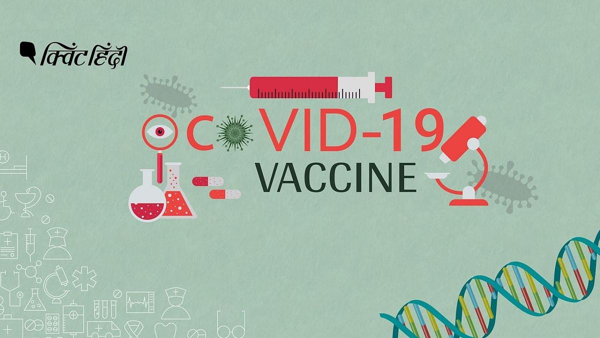 COVID19:ऑक्सफोर्ड वैक्सीन से देसी टीके तक,कहां-कहां से जगी उम्मीद