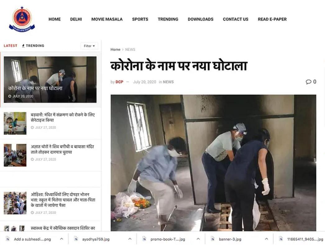 महाराष्ट्र में कोरोना की आड़ में हो रही अंगों की तस्करी?क्या है सच