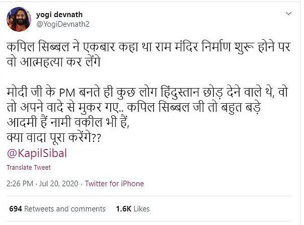 सिब्बल ने कहा था जिंदा रहते राम मंदिर नहीं बनने देंगे?फेक है न्यूज