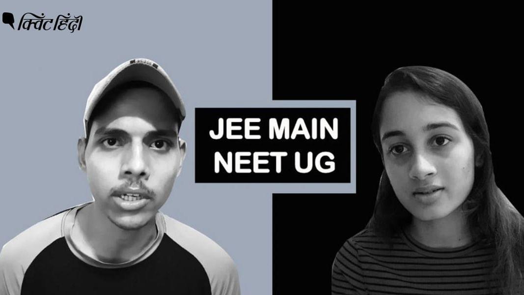 <b>JEE &amp; NEET सितंबर में कराना सुरक्षित है?</b>