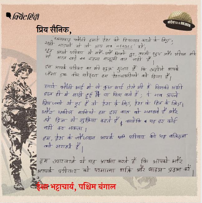 प्रिय सैनिक, हाथ से लिखा संदेश टू सोल्जर और प्यारी कविता
