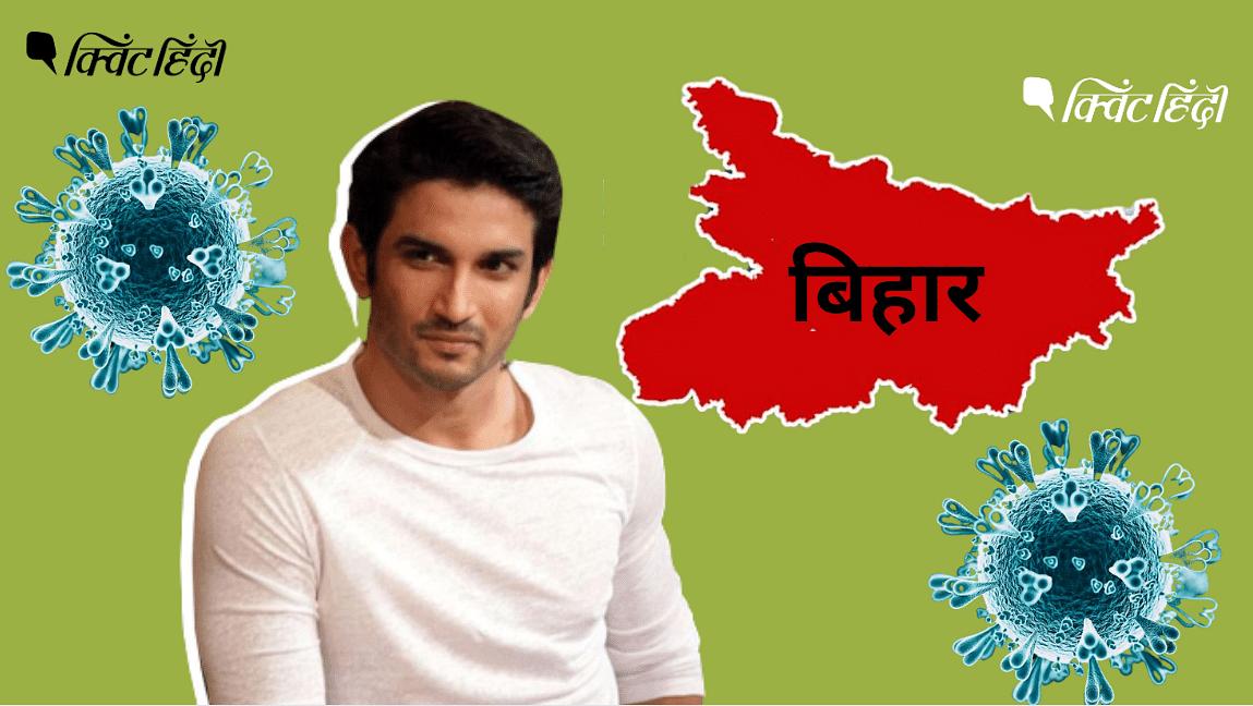 बिहार में बढ़ती कोरोना महामारी और सुशांत सिंह राजपूत पर राजनीति