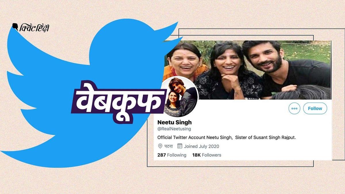 सुशांत की बहन, पिता के बने फर्जी ट्विटर अकाउंट,किए गए इमोशनल पोस्ट