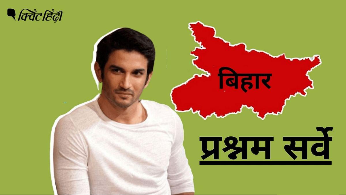 55% बिहार के लोग नहीं चाहते सुशांत की मौत बने चुनावी मुद्दा: सर्वे