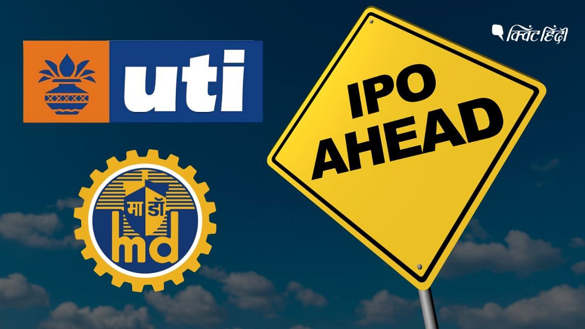 UTI AMC और Mazagon dock के IPO आज: कमाई का बंपर मौका