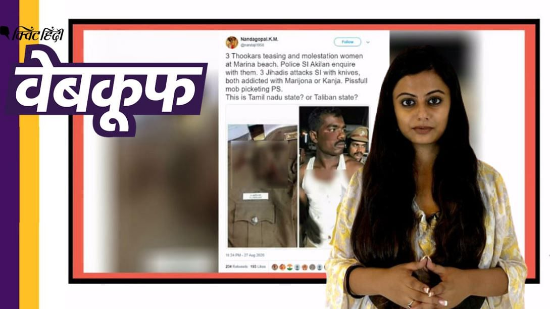 वायरल फोटो में दावा किया गया है कि चेन्नई में कॉन्सटेबल पर मुस्लिमों ने किया हमला