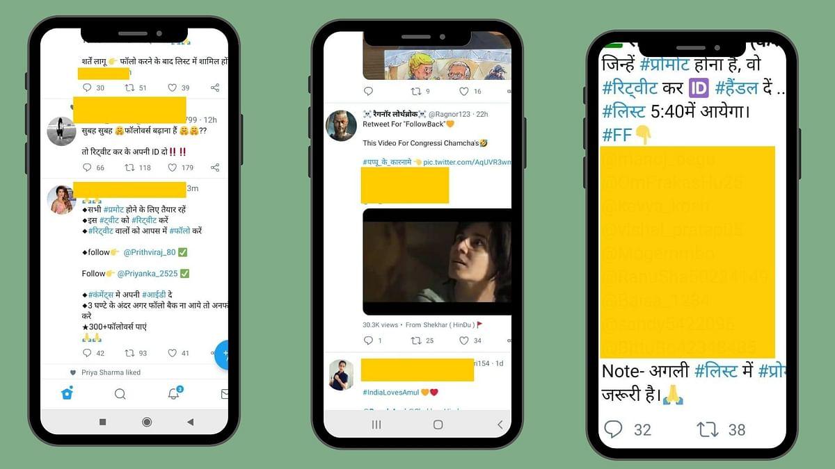 Twitter पर 'भीड़' जुटाने का नया फॉर्मूला-'एक हाथ दे, एक हाथ ले'