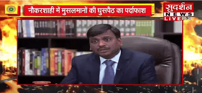 सुरेश चव्हाणके ने सुदर्शन न्यूज पर 'UPSC जिहाद' शो में बताए कई झूठ