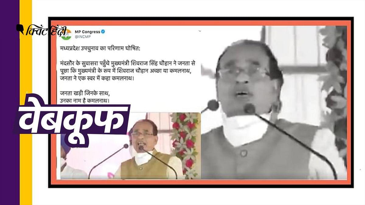 मध्य प्रदेश कांग्रेस ने शेयर किया शिवराज सिंह का एडिटेड वीडियो