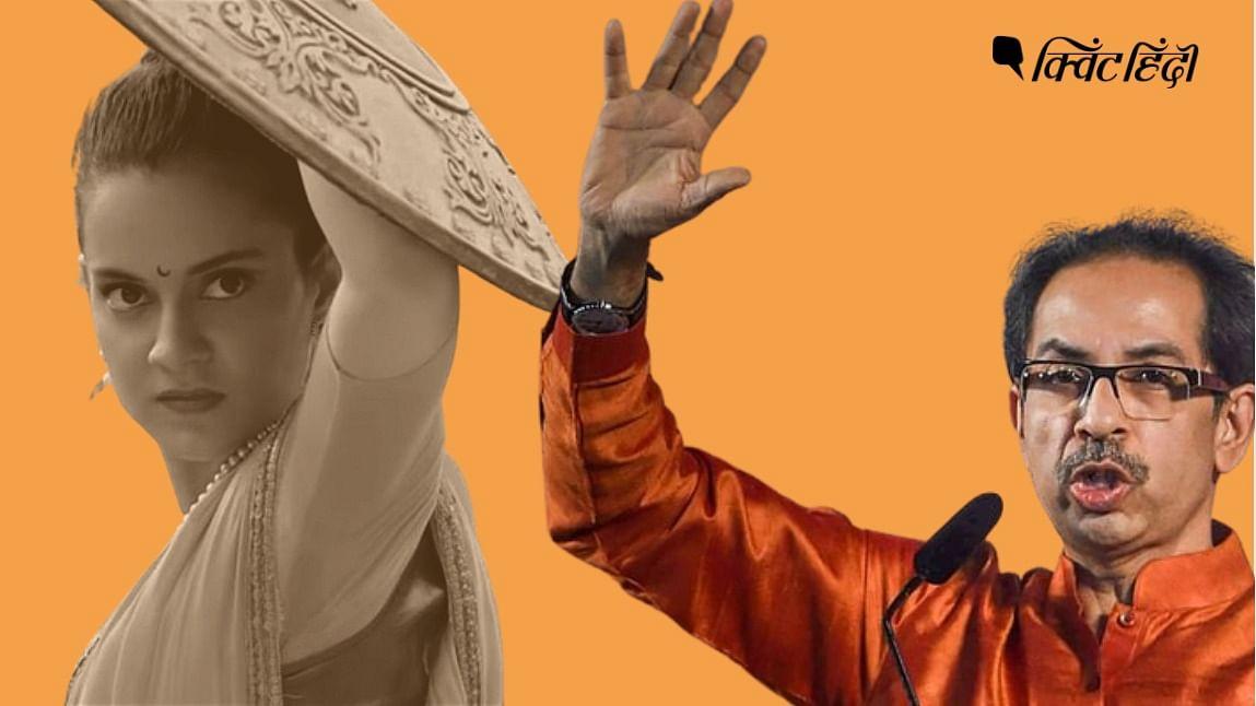 कंगना का CM ठाकरे पर बड़ा आरोप- 'अपने भाषण में मुझे गालियां दीं'