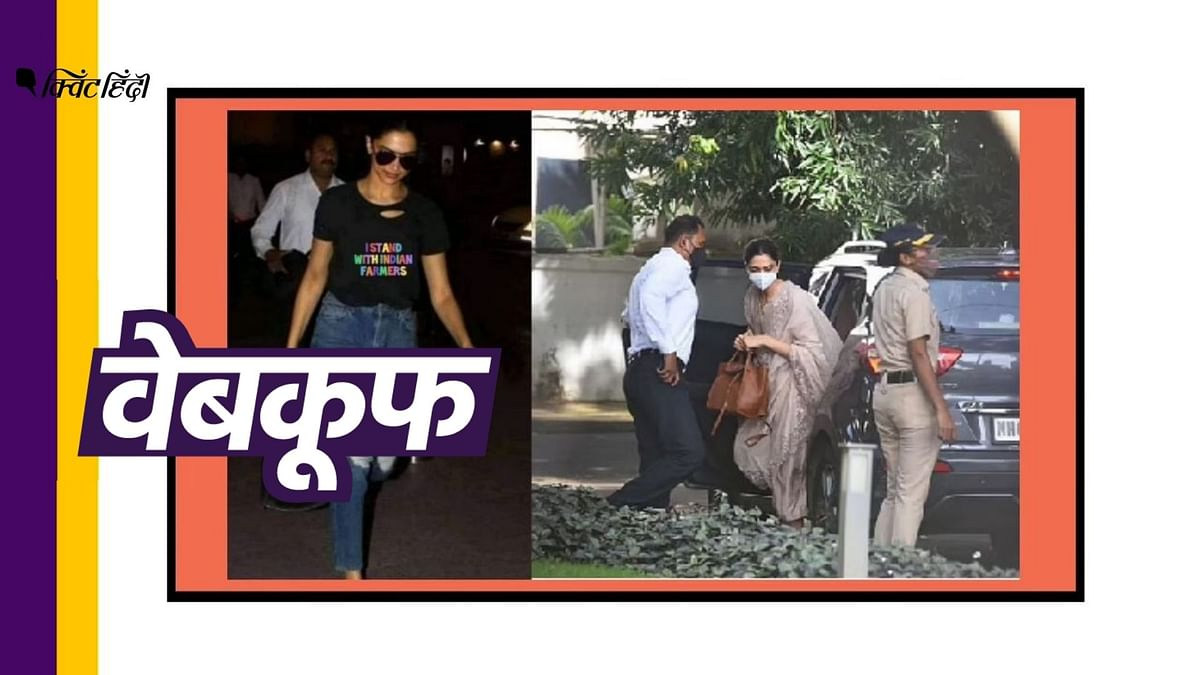 किसानों के समर्थन में टीशर्ट पहन NCB गईं थीं दीपिका? झूठा है दावा