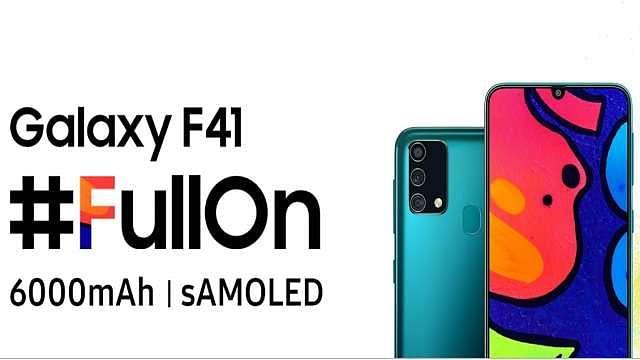 Samsung Galaxy F41 आज होगा लॉन्च, ये हैं खूबियां