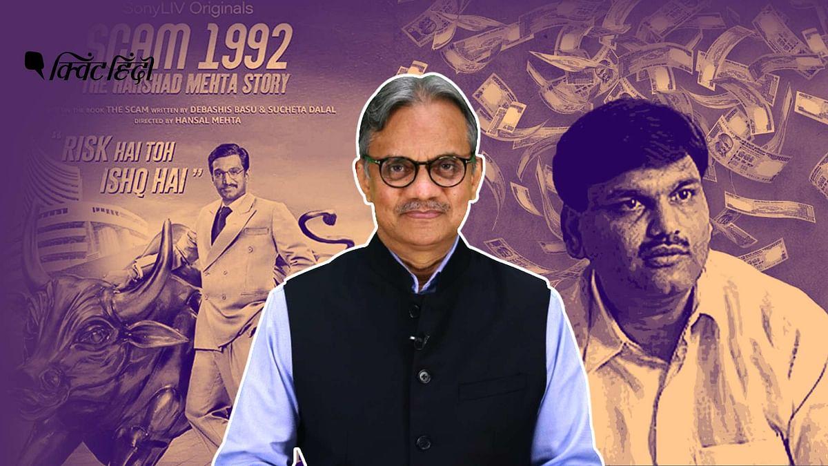 हर्षद मेहता स्कैम:जिसने की थी दिन-रात रिपोर्टिंग,उसका रिव्यू पढ़िए