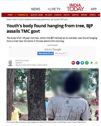 पश्चिम बंगाल में BJP कार्यकर्ता की हत्या? 2018 की है घटना