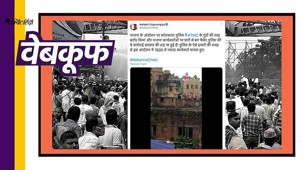 पश्चिम बंगाल पुलिस पर छतों से बीजेपी नेताओं की तरफ बम फेंकने का आरोप