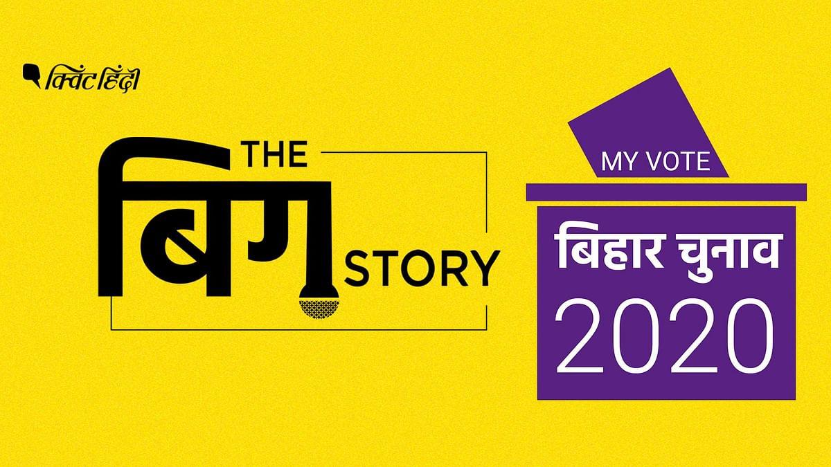 सियासी गठजोड़ से लेकर जनता के मन की बात - बिहार चुनाव की सरगर्मियां किस तरह चल रही है?