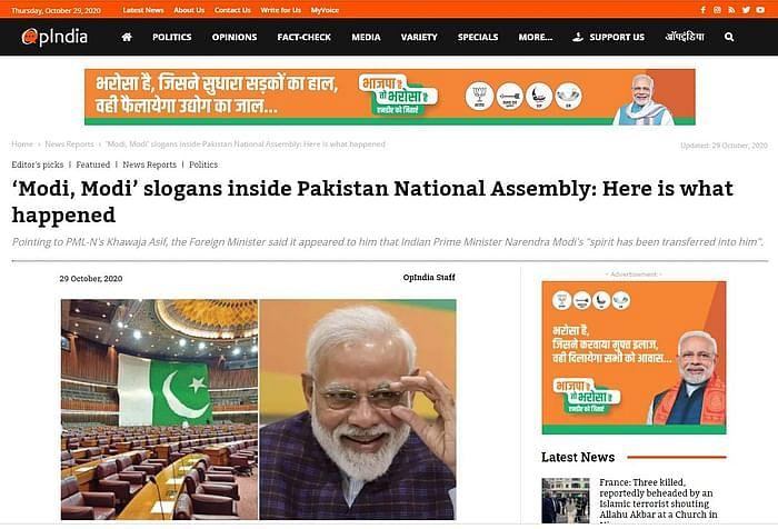 पाक संसद में लगे 'मोदी के नारे', इंडिया TV- ऑप इंडिया का झूठा दावा