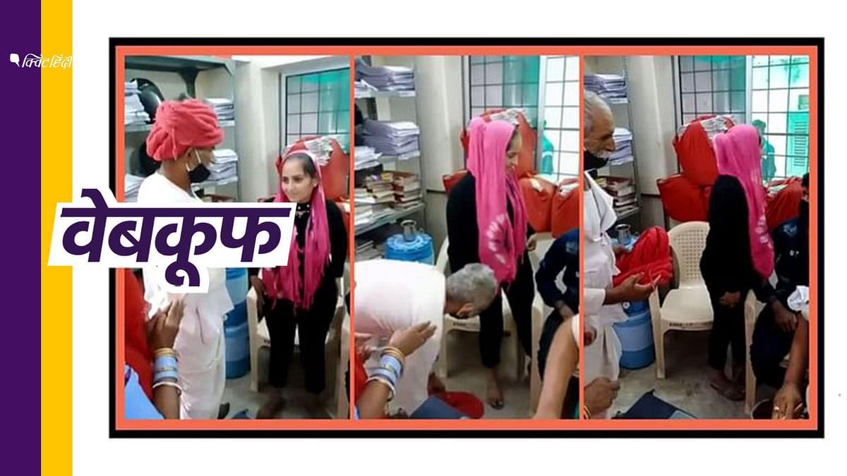 राजस्थान के वीडियो को झूठे लव जिहाद एंगल के साथ किया जा रहा वायरल