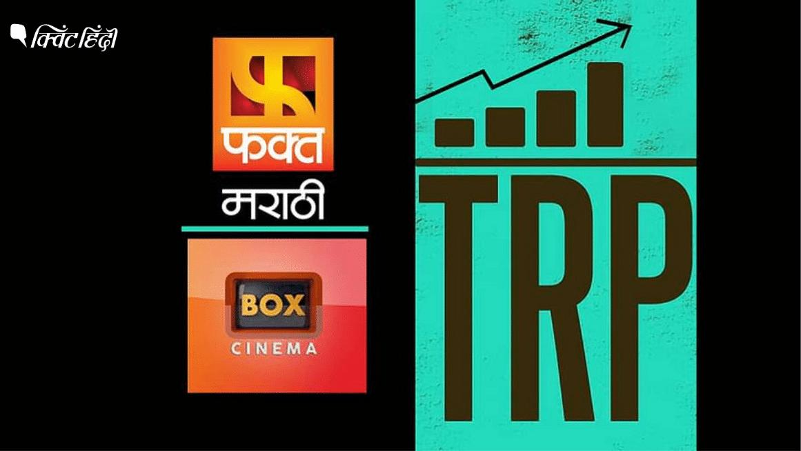 TRP घोटाले में जिन 2 मराठी चैनलों का नाम आया, जानिए उनके बारे में
