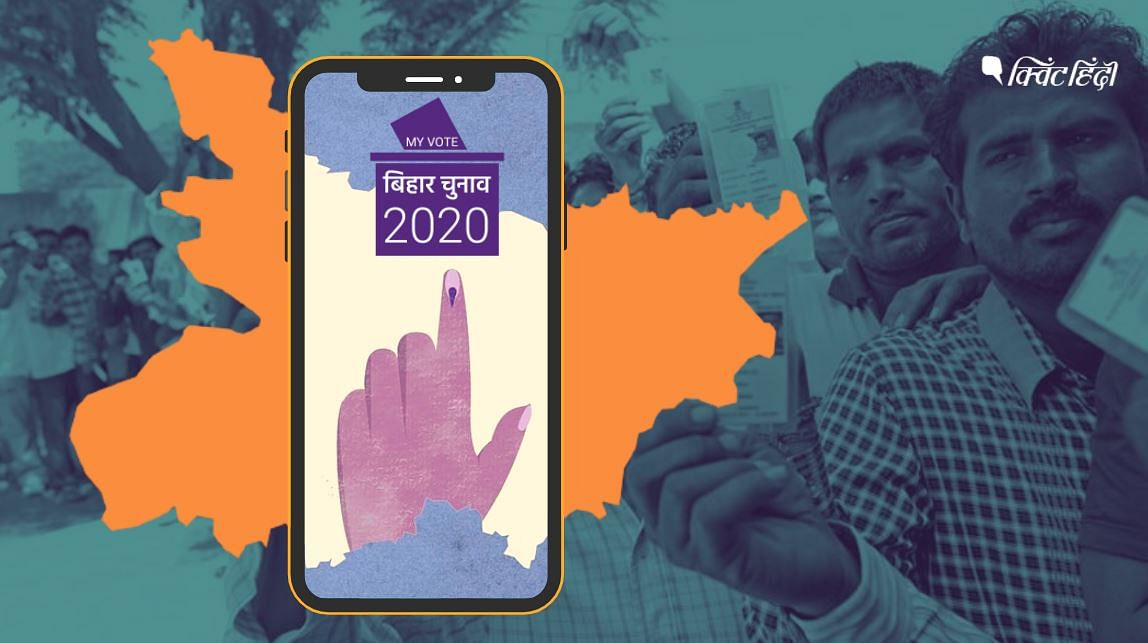 बिहार चुनाव 2020 : सिर्फ 30% जनता चुनाव प्रक्रिया में शामिल