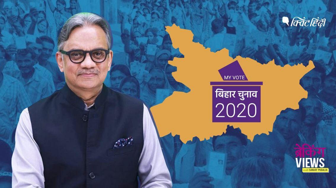 Bihar Election 2020 :  बिहार का वोटर सयाना-नेता डेढ़ स्याने, भूल जाओगे ऐंठना-जब आओगे पटना