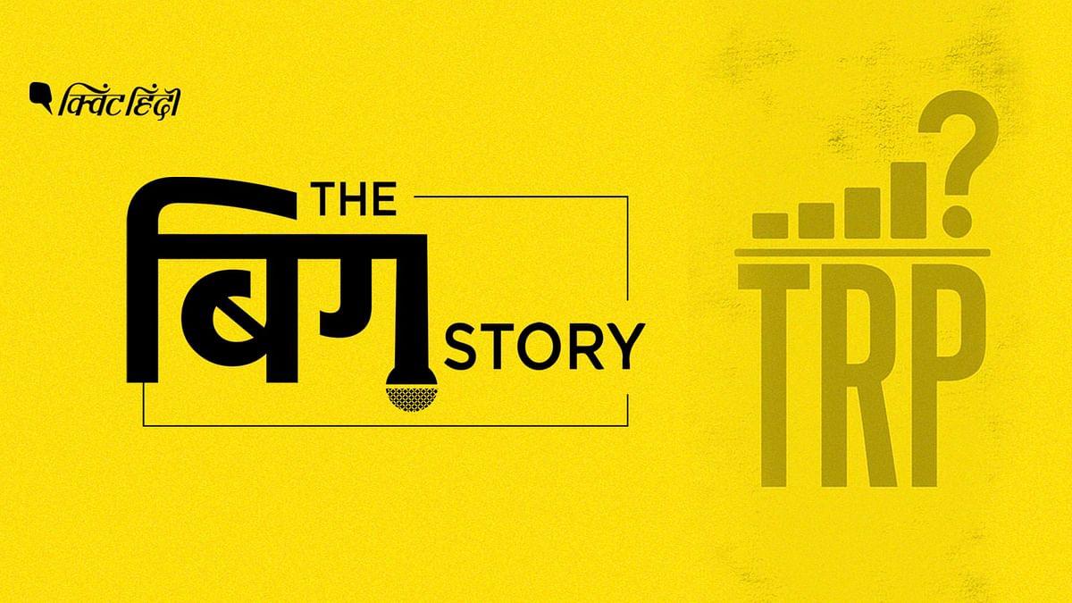 TRP के बोझ तले दबी पत्रकारिता के लिए ये हंगामा, नई शुरुआत है!