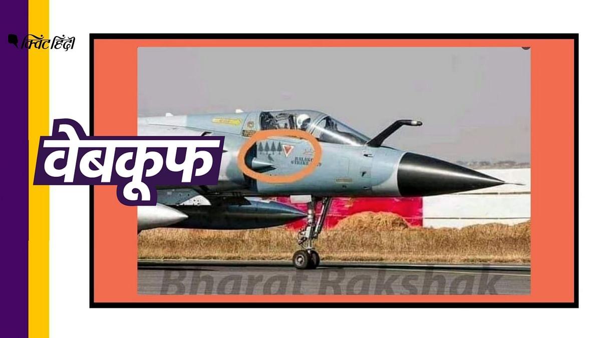 क्या IAF ने बालाकोट एयरस्ट्राइक को लेकर पाकिस्तान का उड़ाया मजाक?