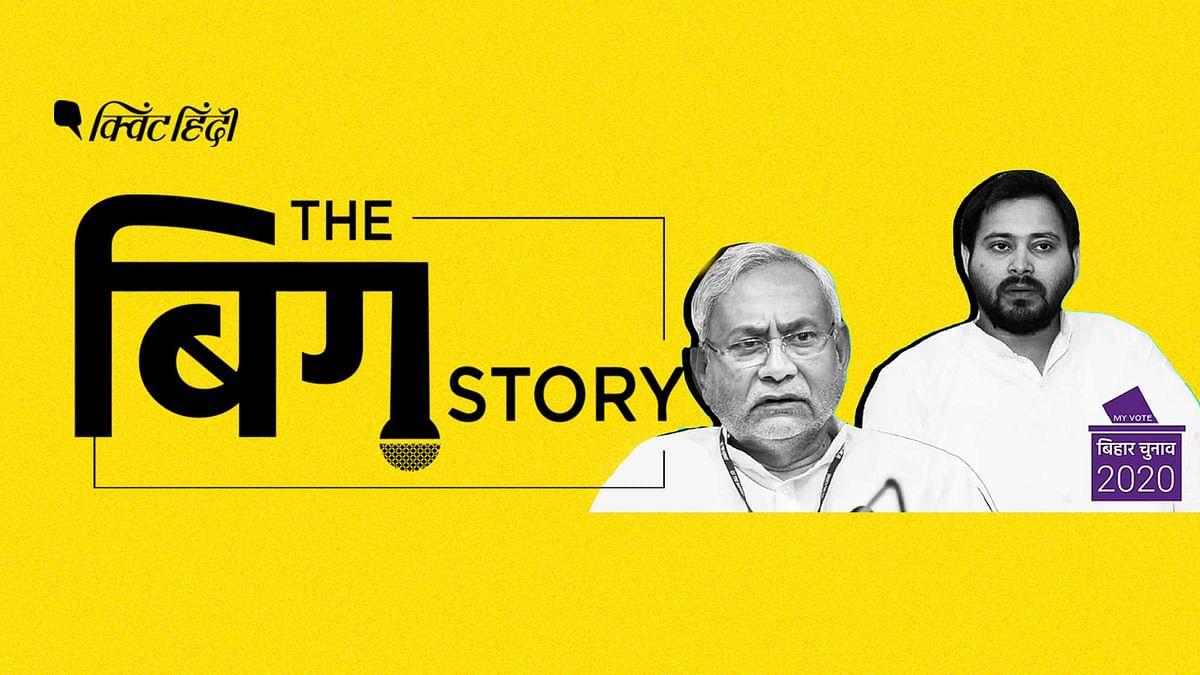 बिहार चुनाव- किसका हुआ नुकसान, किसने बढ़ाया अपना कद?