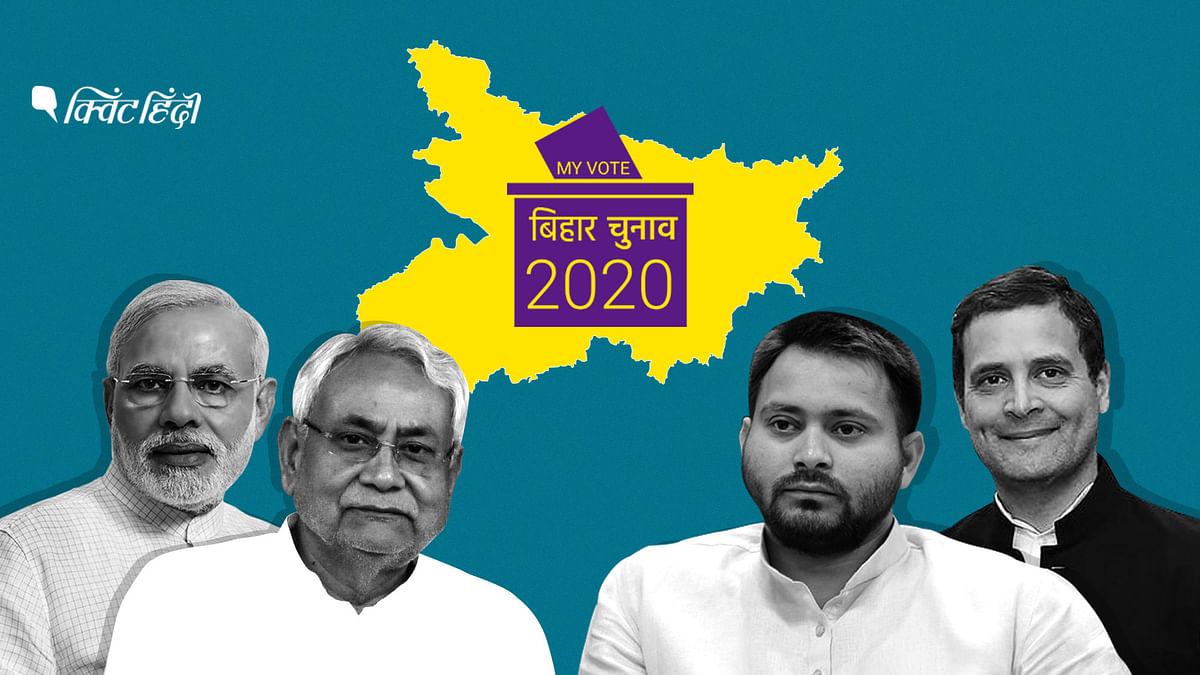 Bihar Election Result 2020 Live Updates in Hindi