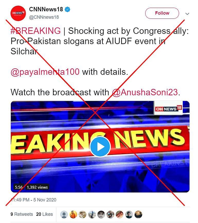 BJP मंत्री का झूठा दावा, असम में नहीं लगे 'पाक जिंदाबाद' के नारे