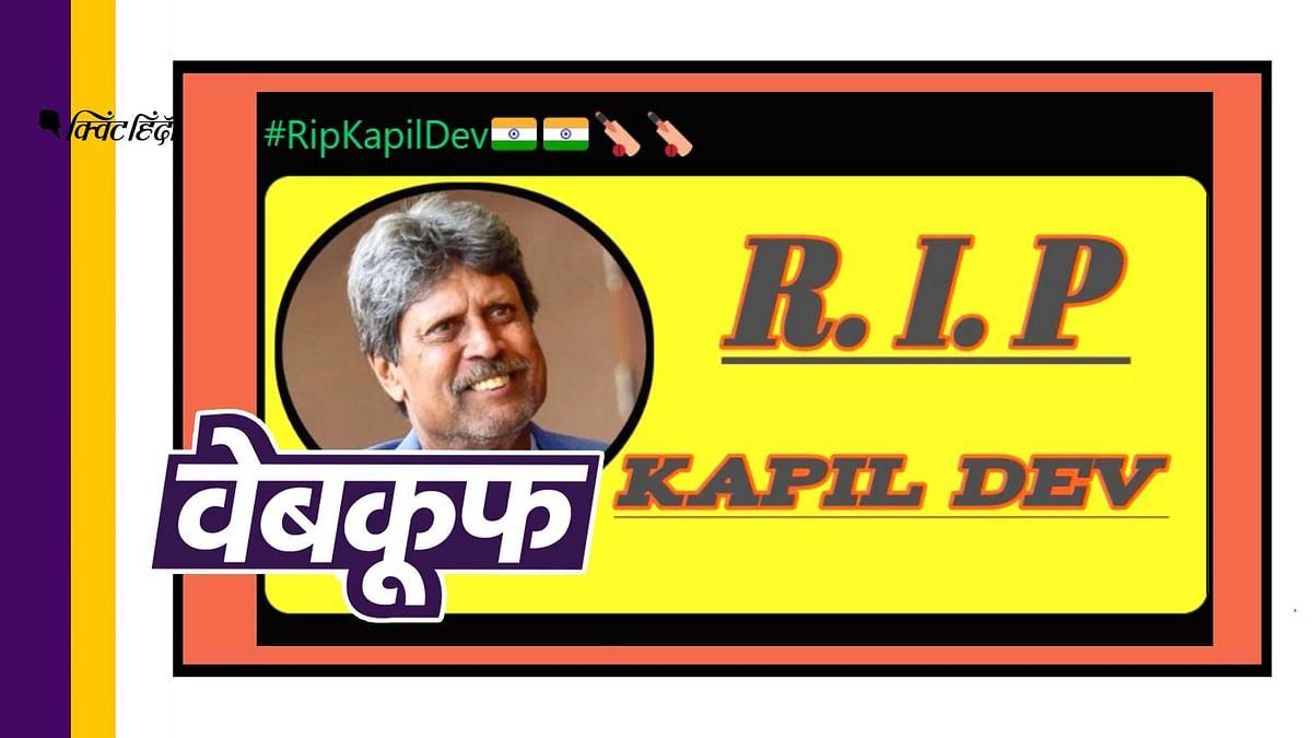कपिल देव के निधन की फर्जी खबर वायरल, एकदम स्वस्थ हैं 'पाजी'