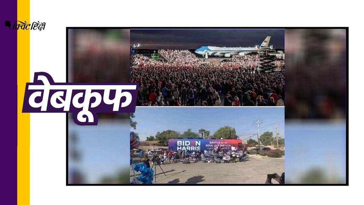 बाइडेन की रैली में ट्रंप से कम भीड़?इस दावे से चुनावी रणनीति गायब
