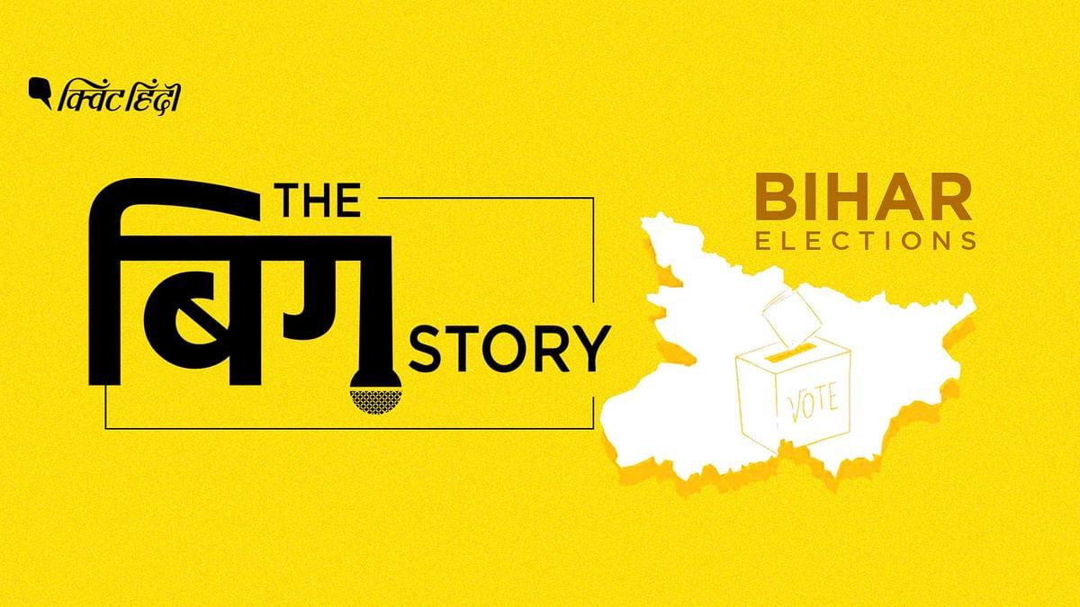 बिहार चुनाव में कहीं कोई हार के भी जीत गया है, तो कोई जीत के भी हार चुका है.