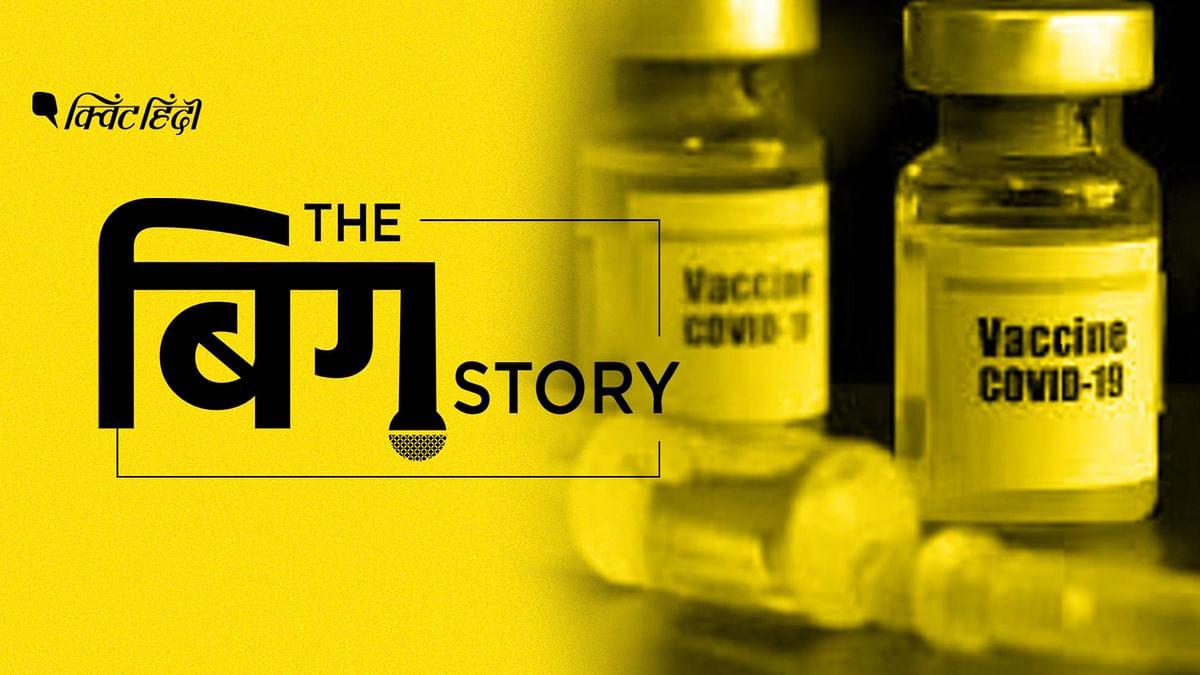 पॉडकास्ट में जानिए की भारत की कोवैक्सीन, फाइजर की वैक्सीन से किस तरह अलग है?