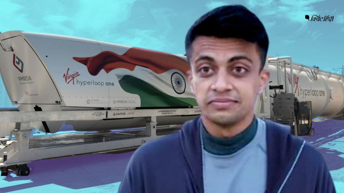 मिलिए हाइपरलूप की सवारी करने वाले पहले भारतीय से