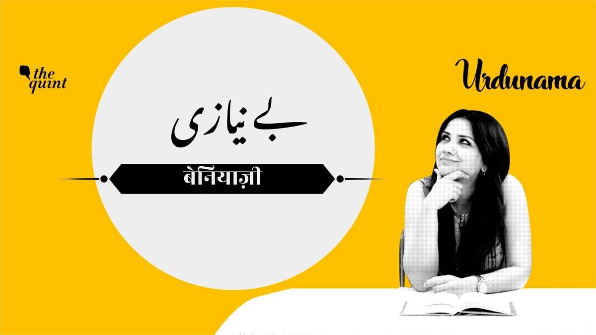 आज उर्दूनामा पॉडकास्ट में सुनिए उर्दू के महान क्लासिकल शायर, ख्वाजा मेरे दर्द का कलाम