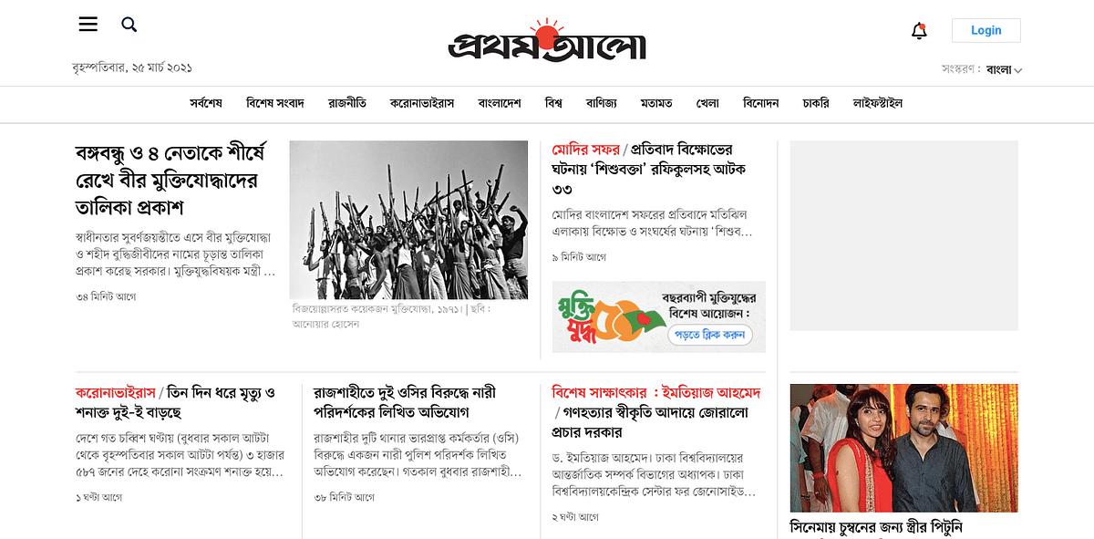 Prothom Alo on Malibu