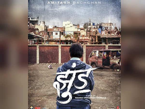 """अमिताभ बच्चन की """"झुंड"""", शानदार है फिल्म की पहली झलक, बेसब्री से इंतज़ार"""