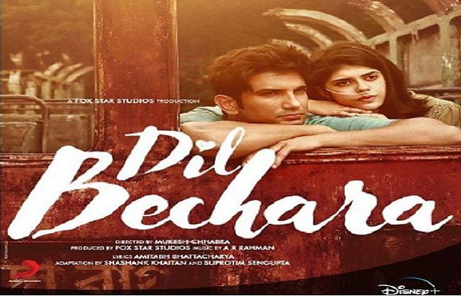 डिज्नी प्लस हॉटस्टार पर इस दिन रिलीज होगी सुशांत की आखिरी फिल्म 'दिल बेचारा'
