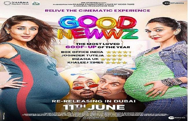 अक्षय-करीना और कियारा-दिलजीत की फिल्म 'गुड न्यूज' 11 जून को दुबई में फिर से होगी रिलीज