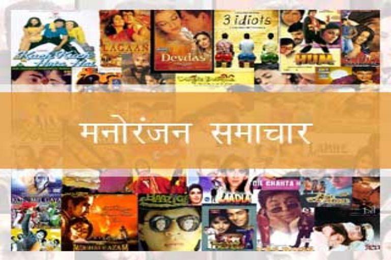 मनोरंजन – Page 40 – Look News India: News India Live|Hindi News|latest hindi news|hindi samachar|vir